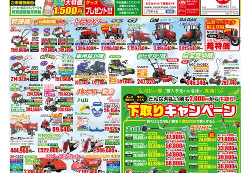 【9/1・2】「新品農機 地域最安値宣言しちゃいます展示会」開催のお知らせ