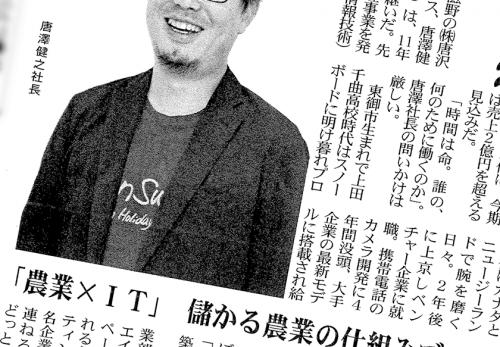 東信ジャーナルに弊社代表についてご掲載いただきました