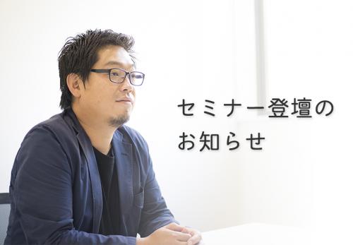 起業家ネットワークセミナー(上田市開催)に登壇します
