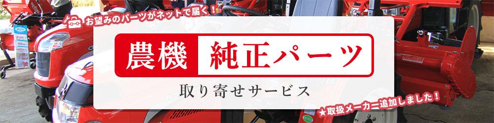 お望みのパーツがネットで届く!三菱マヒンドラ農機純正パーツ取り寄せサービス!