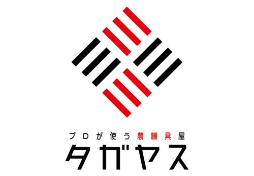 【プレスリリース】農機具販売専門の ECショップ「タガヤス」をOPENします!