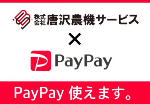 PayPayによる決済を導入いたしました!