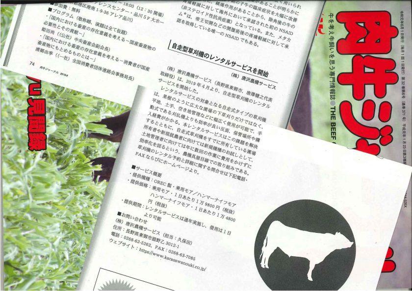 肉牛ジャーナル6月号掲載