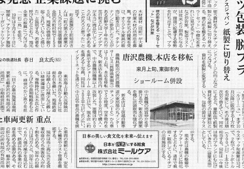 日本経済新聞に本店移転の記事が掲載されました