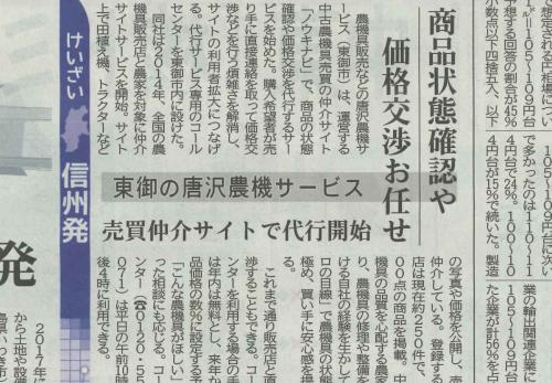 信濃毎日新聞に「ノウキナビ」コールセンター開設について掲載されました