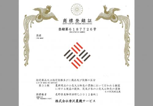 「タガヤス」ロゴが商標登録されました
