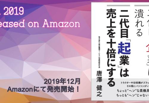 【緊急告知】当社代表・唐澤の書籍が発売されます!