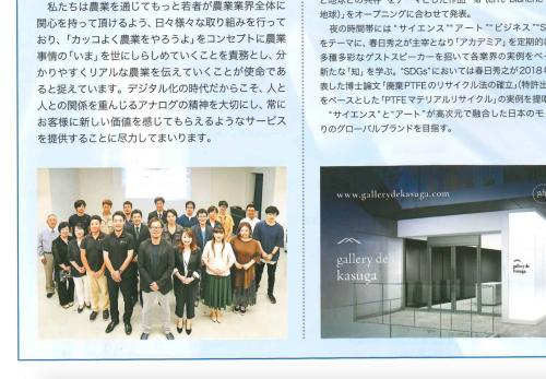 AREC・Fiiプラザニュースにて当社が紹介されました