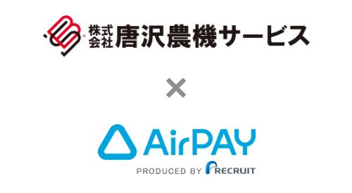 2019年10月より農機具販売にAirペイ導入のお知らせ