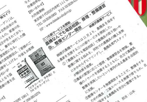「農機なんでも電話相談」など3つの新サービスについてDairyJapanに掲載されました
