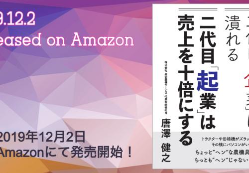 代表・唐澤の本「二代目企業は潰れる 二代目起業は売上を十倍にする」発売日が決定