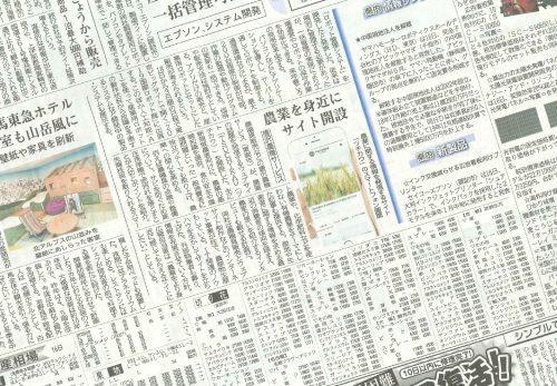 信濃毎日新聞で農業サイト「TSUCHIKAU(ツチカウ)」が紹介されました