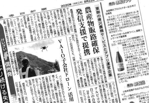 農業メディア「ツチカウ」とアプリ「Let」の提携が信濃毎日新聞で紹介されました