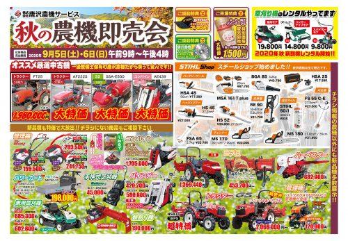 【2020/9/5〜6】中古農機展示会開催のお知らせ