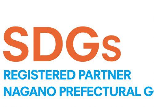 長野県SDGs推進企業認定のお知らせ
