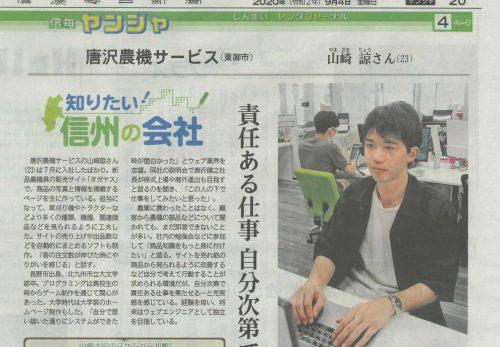 当社のスタッフが信濃毎日新聞「知りたい!信州の会社」コーナーで紹介されました!