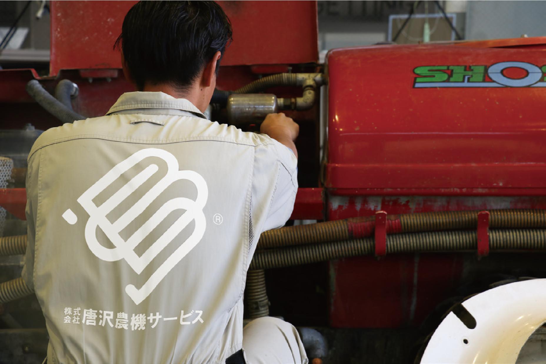 株式会社唐沢農機サービス 農機具の修理(持ち込み・出張)