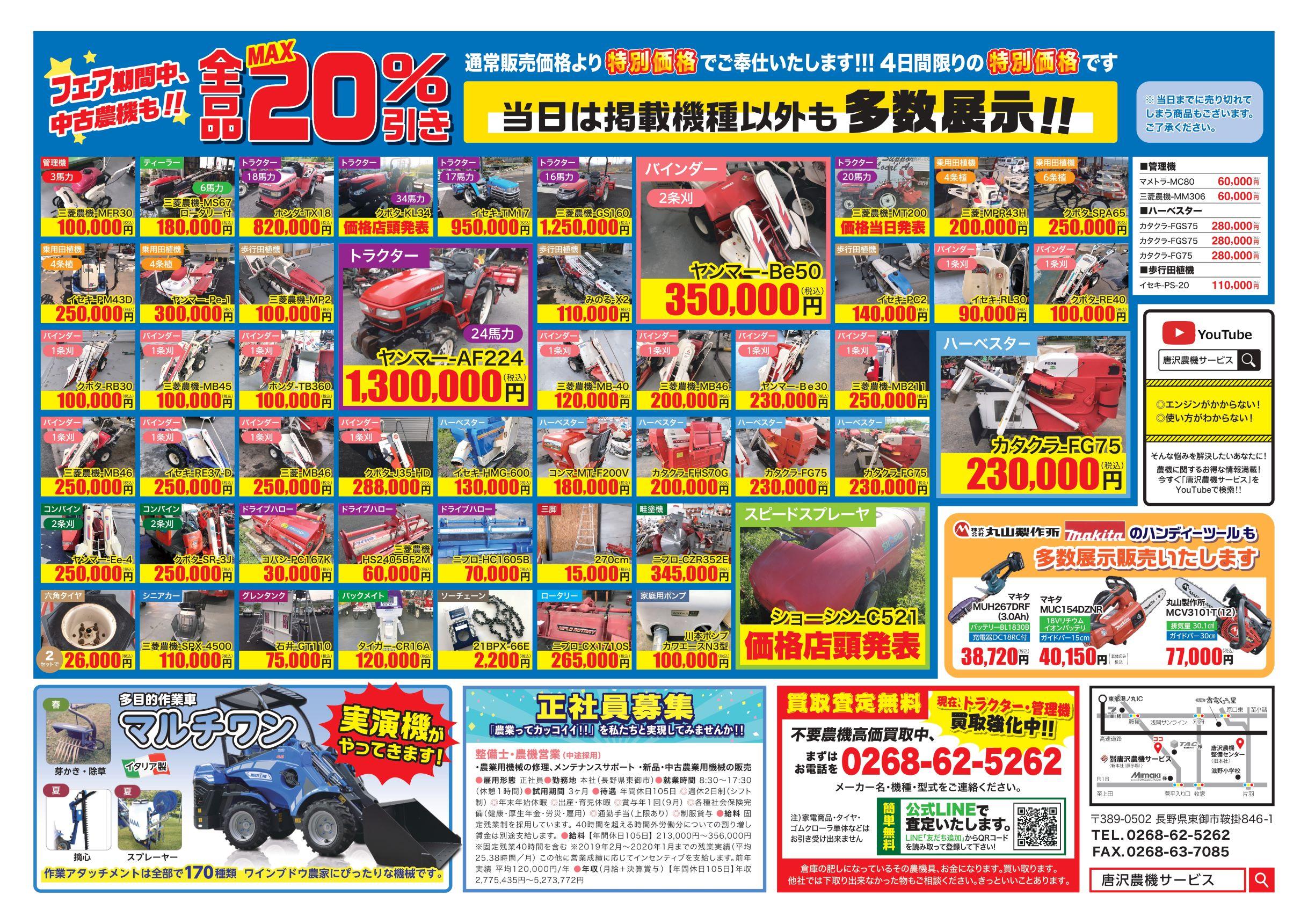 唐沢農機 フェア 2021年8月